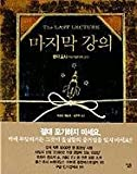img - for The Last Lecture (Korean Edition) book / textbook / text book