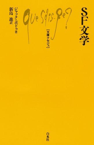 SF文学 (文庫クセジュ)