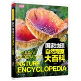 Download National Geographic nature observation Encyclopedia(Chinese Edition) ebook