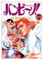 バンビ~ノ! 7 (ビッグコミックス)