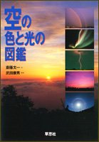 空の色と光の図鑑 (単行本)