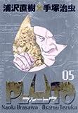 PLUTO 豪華版 (5) (ビッグコミックススペシャル)