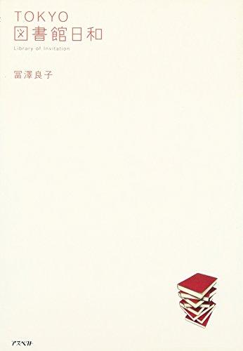 TOKYO図書館日和
