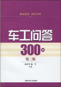 turner Q 300 cases (Second Edition)(Chinese Edition)