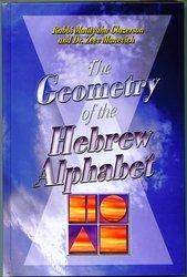 The Geometry of the Hebrew Alphabet