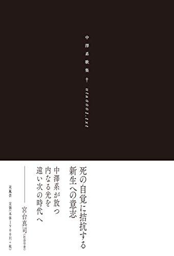 uta0001.txt―中澤系歌集