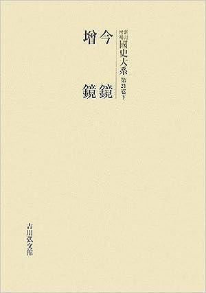 新訂増補 國史大系〈第21卷 下〉...