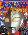The ultimate secret Ultraman Dyna Super Encyclopedia (TV Magazine Deluxe) (1998) ISBN: 4063044335 [Japanese Import]