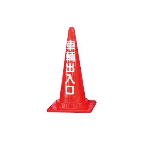 安全興業 定番標語入Cコーン 車両出入口 CCR-4 ×25  B011KNJJMU