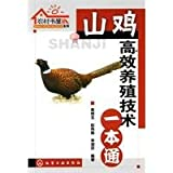 img - for pheasant breeding technology a high pass book / textbook / text book