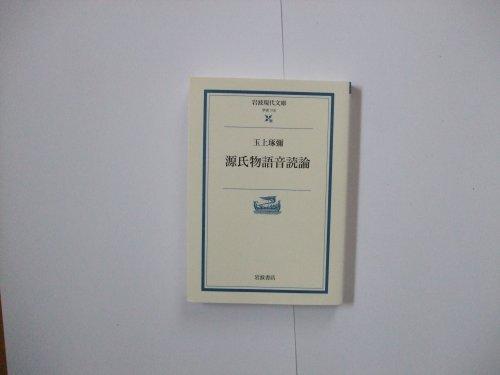 源氏物語音読論 (岩波現代文庫―学術)