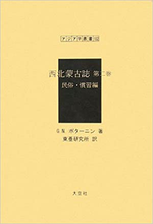 西北蒙古誌〈第2巻〉民俗・慣習...