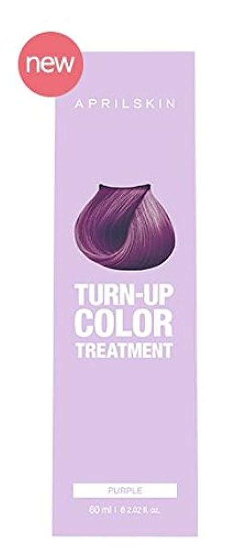 進化脅かす中でAPRIL SKIN Turn-up Color Treatment 60ml/エイプリルスキン ターン アップ カラー トリートメント 60ml (#Purple (New Color)) [並行輸入品]