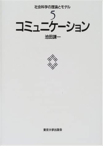 コミュニケーション (社会科学の...