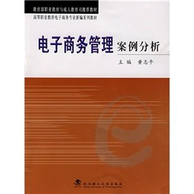 Ministry of Education, Vocational Education and Adult Education Department recommended textbook New Higher Vocational Education Textbook Series Electronic Commerce: Electronic Commerce Management Case Analysis