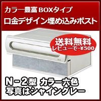 リクシル(LIXIL) 埋め込み郵便ポスト エクスポスト 口金タイプ N-2型 2BOXタイプ 15タイプ マイルドブラック B01FEW2Z74 26244 15タイプ|マイルドブラック マイルドブラック 15タイプ