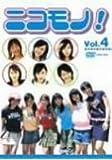 ニコモノ! Vol.4 [DVD]