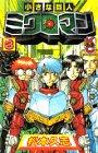 Little Giant Microman 3 (comic bonbon) (2000) ISBN: 4063238903 [Japanese Import]