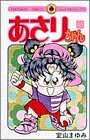 Asari Chan (Vol.45) (ladybug Comics) (1994) ISBN: 4091420753 [Japanese Import]