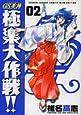 GS美神極楽大作戦!! 02 (少年サンデーコミックスワイド版)