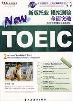 new TOEIC practice test a comprehensive breakthrough(Chinese Edition)