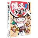 Encyclopedia of joke 1(Chinese Edition) pdf epub