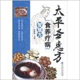 Book Tai Ping Sheng Hui Fang Fang dietary wisdom of curing diseases(Chinese Edition)
