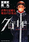 Kurosagi Official Guide Book - formula of magic detect the fraud (Young Sunday Comics Special) (2006) ISBN: 4091510906 [Japanese Import]