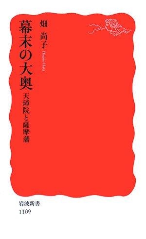 幕末の大奥―天璋院と薩摩藩 (岩波新書)