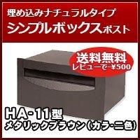 三協立山アルミ 埋め込み郵便ポスト HA-11型(1ブロックタイプ) メタリックブラウン ポスト本体 B01FEW4Q76 18484