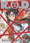 R.O.D (Read or Die) Vol. 1  (in Japanese)