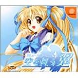 Blue-Sky-Blue [s] 空を舞う翼 初回限定版