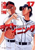 Download 17 Rasutoiningu - Counterattack of private color Pearl Academy High School baseball team (Big Comics) (2008) ISBN: 4091817777 [Japanese Import] PDF