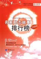 2009 famous inspirational story list [Paperback](Chinese Edition)