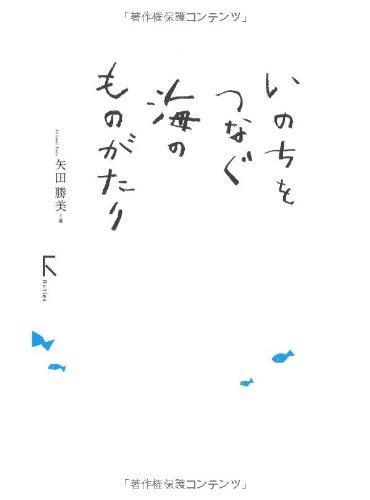 Inochi o tsunagu umi no monogatari.