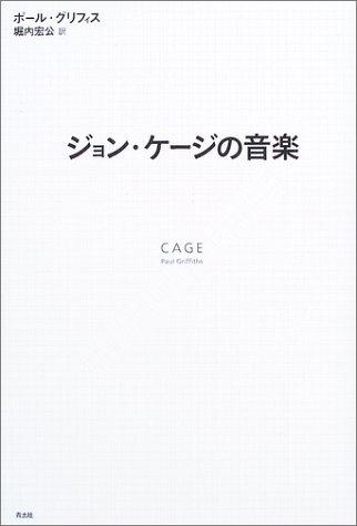ジョン・ケージの音楽