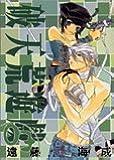 破天荒遊戯 3 (IDコミックス ZERO-SUMコミックス)