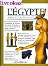 L'Egypte par Gahlin