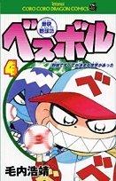 Volume 4 exciting baseball Bow Besuboru (ladybug Comics) (2006) ISBN: 409140247X [Japanese Import]