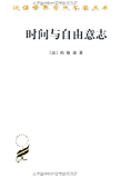 时间与自由意志 (汉译世界学术名著丛书)