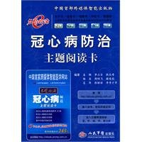 Download Coronary Heart Disease subject read the card(Chinese Edition) pdf epub