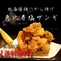 【まとめてお得】北海道の鶏のから揚げ 恵比寿塩味ザンギ 300g×3 おまけ1個付 1.2kg