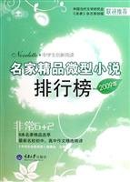 2009 short story famous products list [Paperback](Chinese Edition)