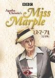 [DVD]ミス・マープル[完全版]DVD-BOX 2