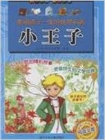 Book The Little Prince - impact a child's world famous(Chinese Edition)