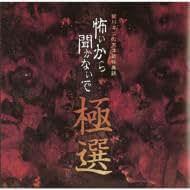 Junji Inagawa - Kowaikarakikanaide-Gokusen- - Amazon.com Music