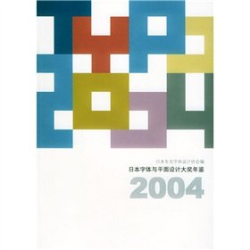 Japanese fonts and graphic design awards Yearbook 2004 (Paperback)