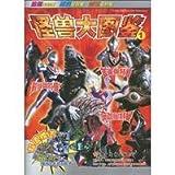 Ultraman TIGA Big Monster Illustrations 1 (Chinese Edition)
