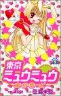 Tokyo Mew Mew Ala Mode Vol. 1 (Tokyo Myu Myu Ara Mode) (in Japanese) (Tokyo Mew Mew A La Mode Anime)