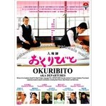 OKURIBITO / DEPARTURES Japanese Movie DVD with English Subtitle